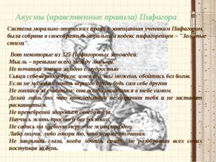 Ковалева Ирина Константиновна Акусмы (нравственные правила) Пифагора Система