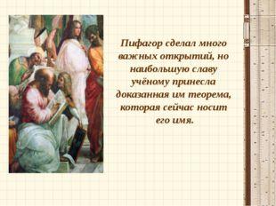 Ковалева Ирина Константиновна Пифагор сделал много важных открытий, но наибол