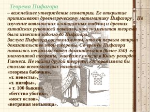 Ковалева Ирина Константиновна – важнейшее утверждение геометрии. Ее открытие