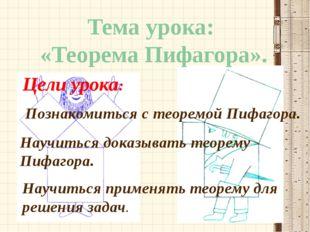 Ковалева Ирина Константиновна Тема урока: «Теорема Пифагора». Цели урока: Поз