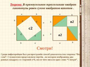"""Смотри! Среди пифагорейцев был распространён способ доказательства теоремы """"б"""