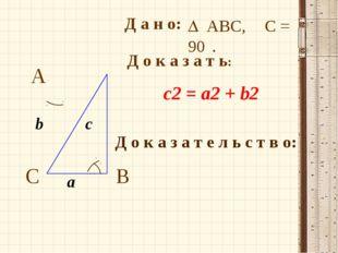Ковалева Ирина Константиновна Д а н о: Δ АВС, ∠С = 90⁰. А С В Д о к а з а т ь