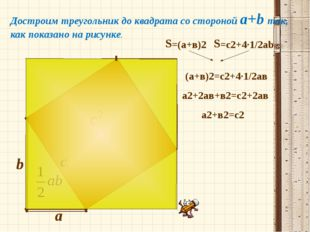 a b c b a b a Достроим треугольник до квадрата со стороной a+b так, как пока