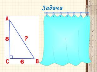 Задача Р е ш е н и е  АВС  прямоугольный с гипотенузой АВ, по теореме Пифаг