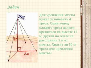 Ковалева Ирина Константиновна Задача Для крепления мачты нужно установить 4 т