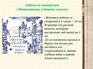Ковалева Ирина Константиновна Задача из китайской «Математики в девяти книгах
