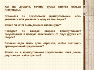 Ковалева Ирина Константиновна Как вы думаете, почему сумма катетов больше гип