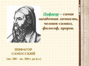 Ковалева Ирина Константиновна ПИФАГОР САМОССКИЙ (ок. 580 – ок. 500 г. до н.э.
