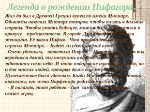 Жил да был в Древней Греции купец по имени Мнемарх. Однажды накупил Мнемарх т