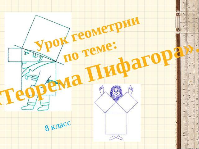 8 класс Урок геометрии по теме: «Теорема Пифагора».