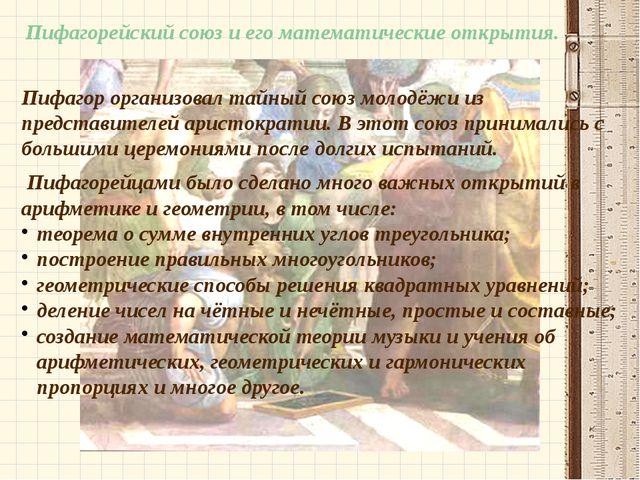 Ковалева Ирина Константиновна Пифагорейский союз и его математические открыти...