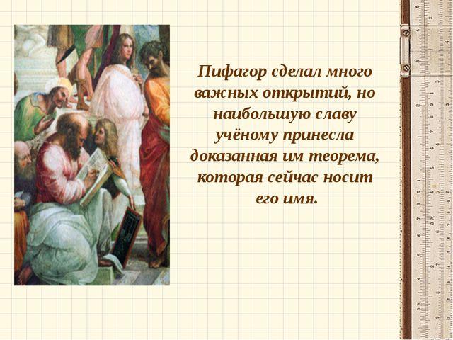 Ковалева Ирина Константиновна Пифагор сделал много важных открытий, но наибол...