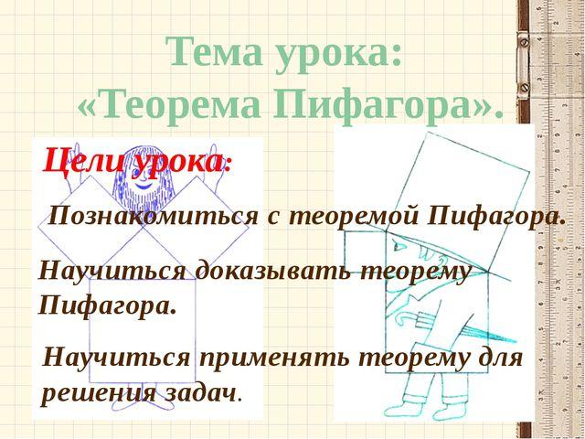 Ковалева Ирина Константиновна Тема урока: «Теорема Пифагора». Цели урока: Поз...