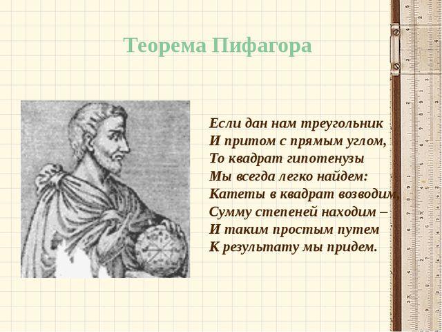 Ковалева Ирина Константиновна Теорема Пифагора Если дан нам треугольник И при...