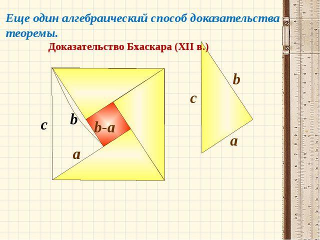a b-a a a b c Еще один алгебраический способ доказательства теоремы. Доказат...