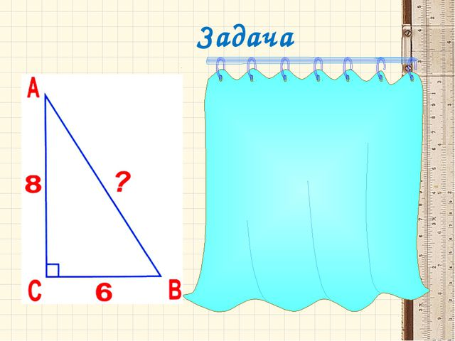 Задача Р е ш е н и е  АВС  прямоугольный с гипотенузой АВ, по теореме Пифаг...