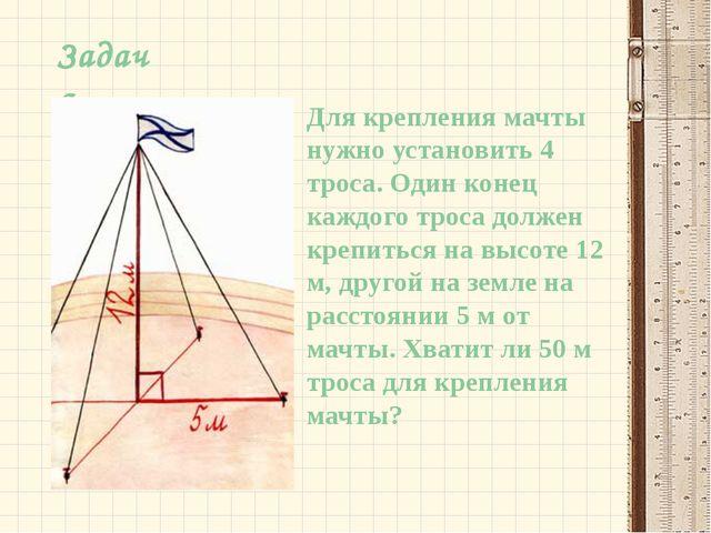 Ковалева Ирина Константиновна Задача Для крепления мачты нужно установить 4 т...