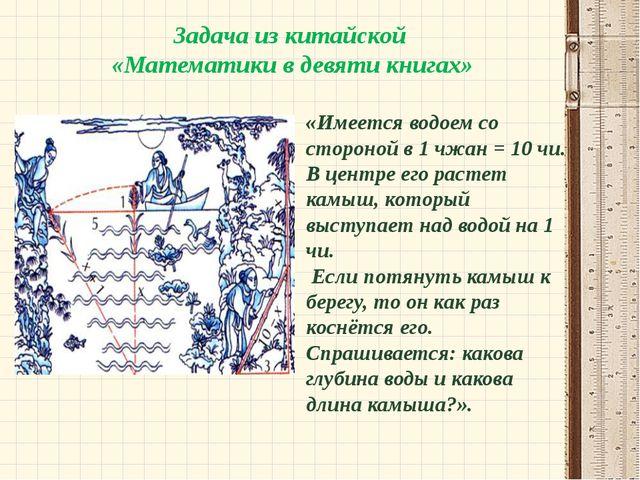 Ковалева Ирина Константиновна Задача из китайской «Математики в девяти книгах...