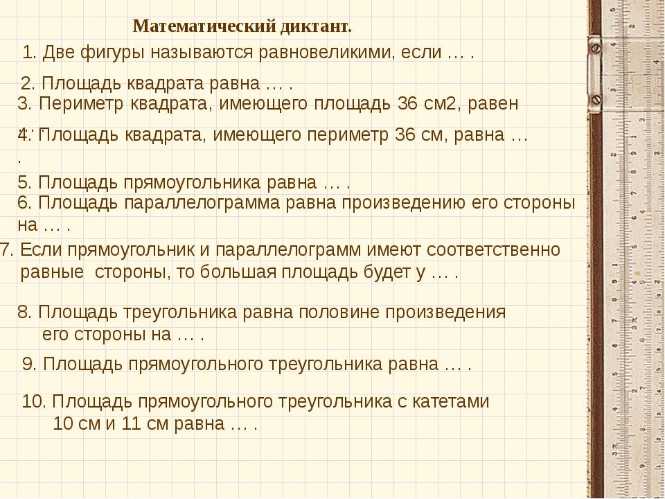 Ковалева Ирина Константиновна 1. Две фигуры называются равновеликими, если …...