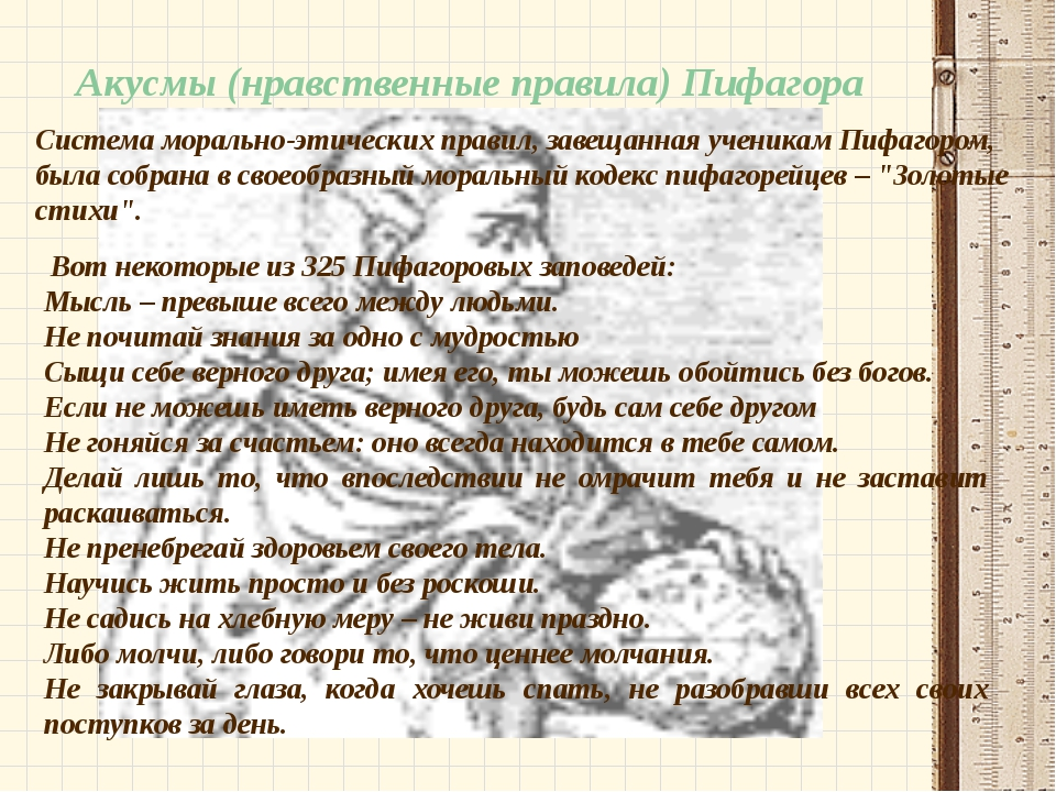 Ковалева Ирина Константиновна Акусмы (нравственные правила) Пифагора Система...