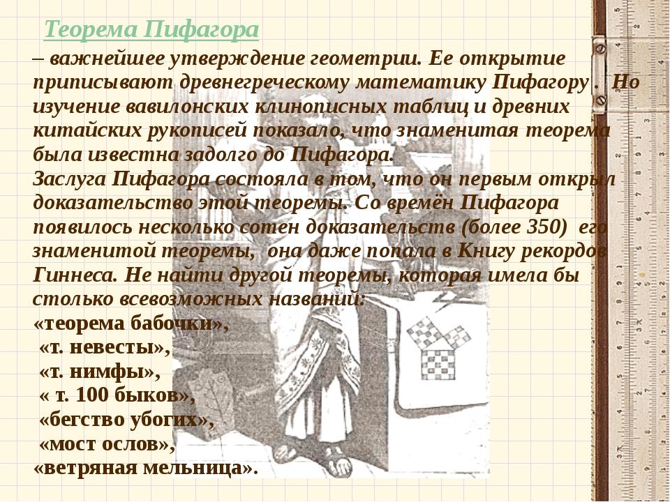 Ковалева Ирина Константиновна – важнейшее утверждение геометрии. Ее открытие...