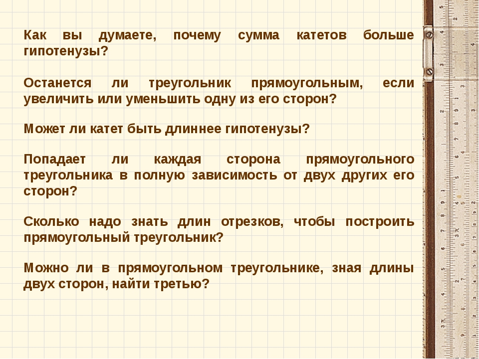 Ковалева Ирина Константиновна Как вы думаете, почему сумма катетов больше гип...