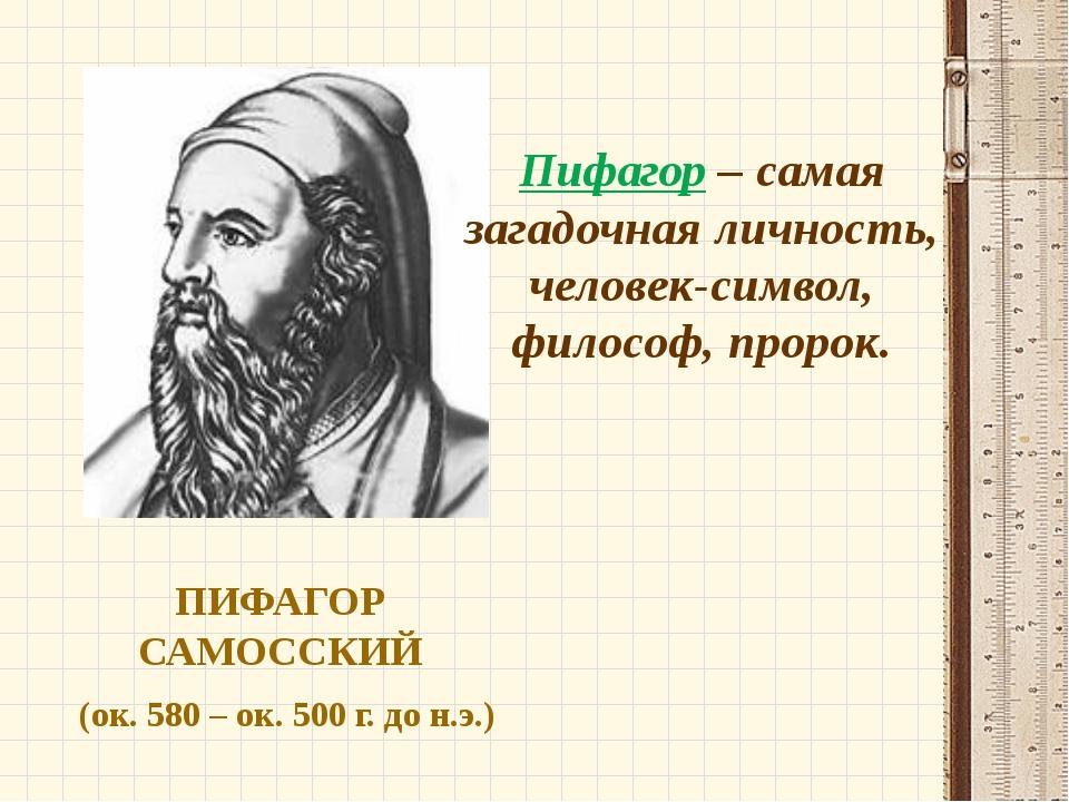 Ковалева Ирина Константиновна ПИФАГОР САМОССКИЙ (ок. 580 – ок. 500 г. до н.э....