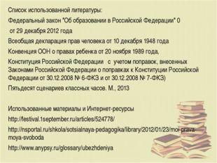 """Список использованной литературы: Федеральный закон """"Об образовании в Российс"""
