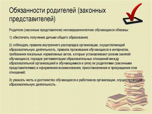 Обязанности родителей (законных представителей) Родители (законные представит...