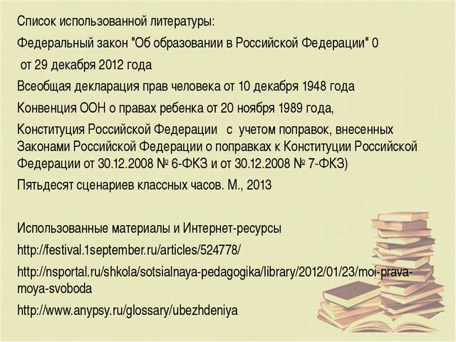 """Список использованной литературы: Федеральный закон """"Об образовании в Российс..."""