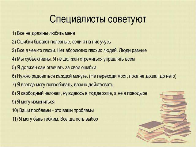 Специалисты советуют 1) Все не должны любить меня 2) Ошибки бывают полезные,...