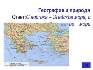 География и природа Ответ:С востока – Эгейское море, с запада – Ионическое море