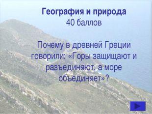 География и природа 40 баллов Почему в древней Греции говорили: «Горы защища