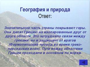 География и природа Ответ: Значительную часть страны покрывают горы. Они деля
