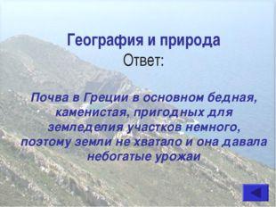География и природа Ответ: Почва в Греции в основном бедная, каменистая, приг