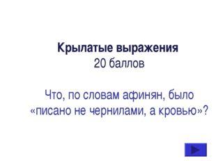 Крылатые выражения 20 баллов Что, по словам афинян, было «писано не чернилами