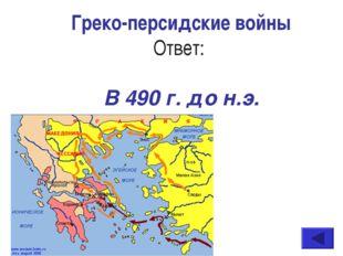 Греко-персидские войны Ответ: В 490 г. до н.э.