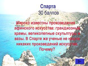 Спарта 30 баллов Широко известны произведения афинского искусства: грандиозны