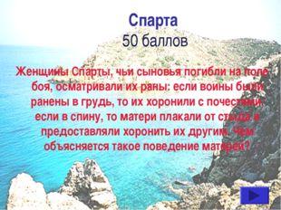 Спарта 50 баллов Женщины Спарты, чьи сыновья погибли на поле боя, осматривали
