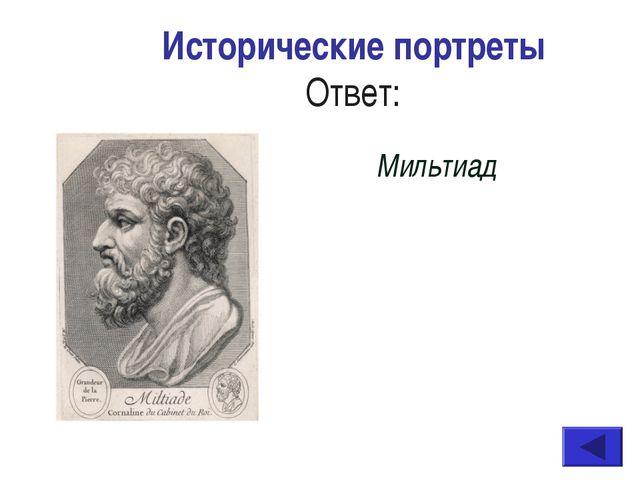 Исторические портреты Ответ: Мильтиад