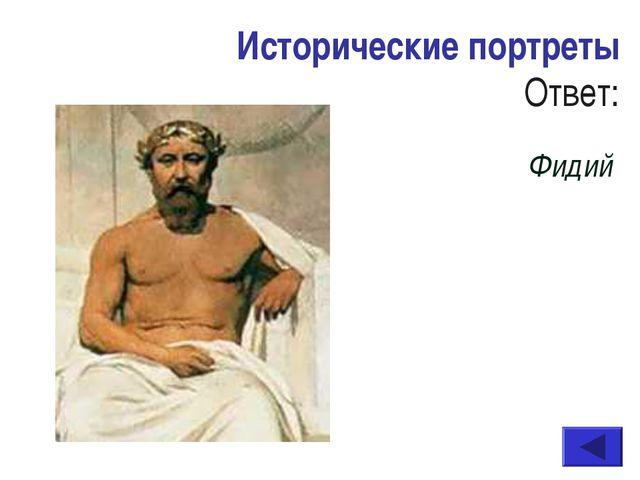 Исторические портреты Ответ: Фидий