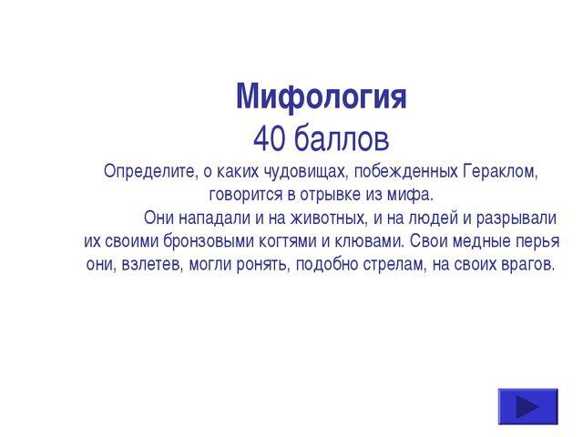 Мифология 40 баллов Определите, о каких чудовищах, побежденных Гераклом, гов...