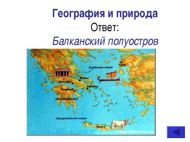 География и природа Ответ: Балканский полуостров
