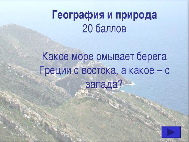 География и природа 20 баллов Какое море омывает берега Греции с востока, а к...