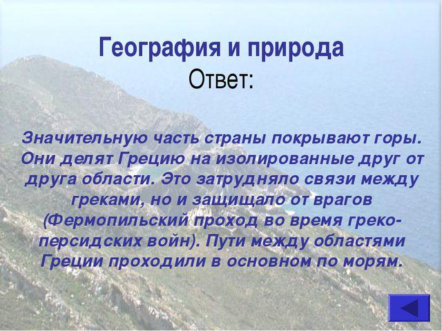 География и природа Ответ: Значительную часть страны покрывают горы. Они деля...