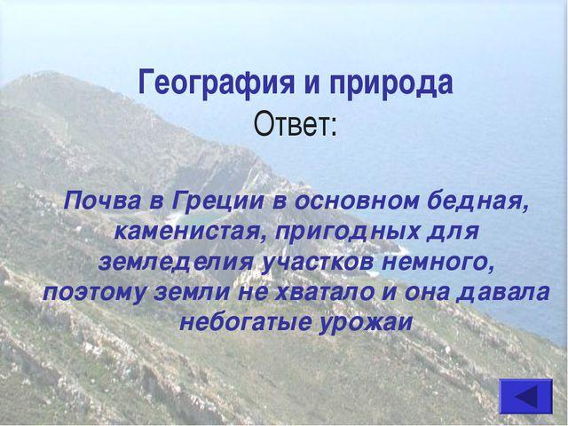 География и природа Ответ: Почва в Греции в основном бедная, каменистая, приг...