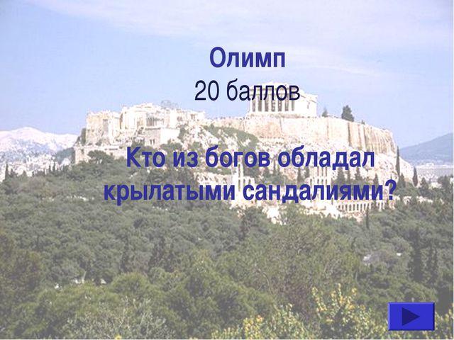 Олимп 20 баллов Кто из богов обладал крылатыми сандалиями?