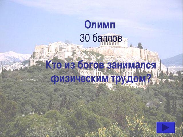 Олимп 30 баллов Кто из богов занимался физическим трудом?