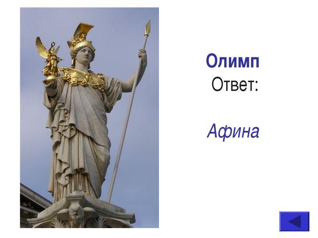 Олимп Ответ: Афина