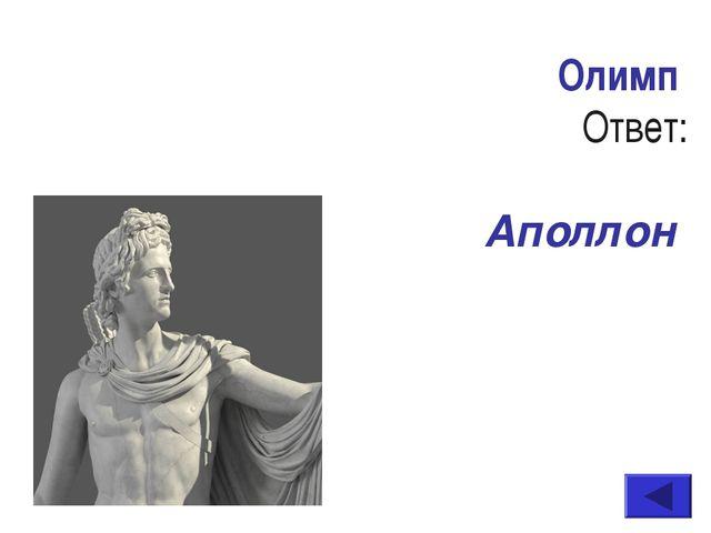 Олимп Ответ: Аполлон